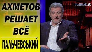Порошенко ждет судьба Януковича. Андрей ПАЛЬЧЕВСКИЙ