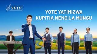 Wimbo wa Kuabudu na Kusifu 2020 | Yote Yatimizwa Kupitia Neno la Mungu