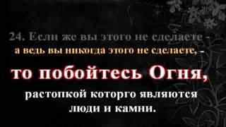 2 сура КОРОВА сура аль бакара, коран на русском языке читает Мишари Рашид алафаси