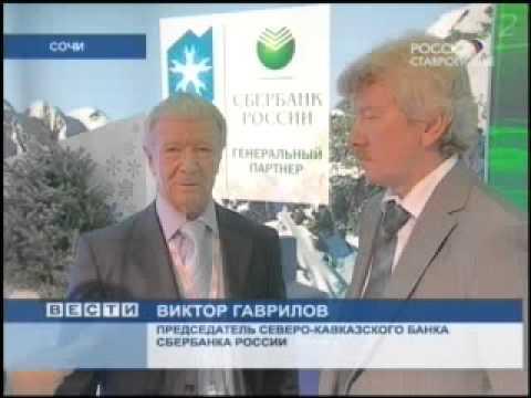 """Подписание Соглашения """"АГРИКО"""" и Северо-Кавказского банка Сбербанка России"""