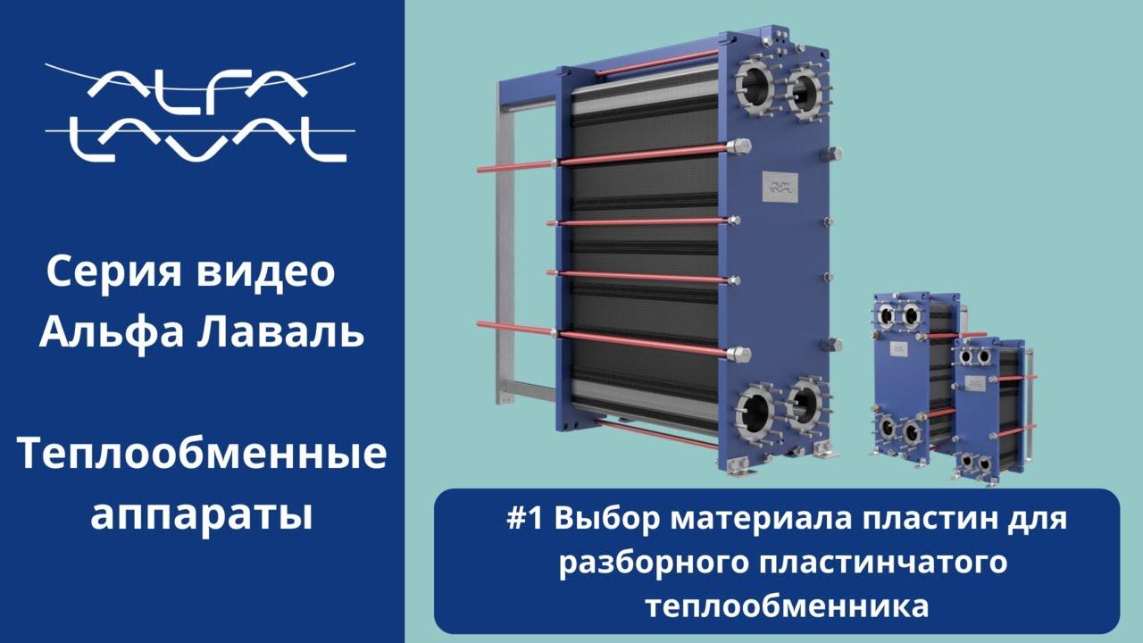 Выбор материала пластин для разборного пластинчатого теплообменника