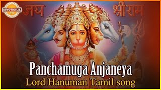 Lord Hanuman Tamil Devotional Songs | Panchamuga Anjaneya Tamil Song | Devotional TV