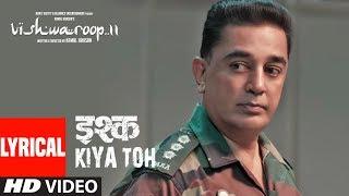 ISHQ KIYA TOH Lyrical Song |  VISHWAROOP 2 |  Kamal Haasan, Rahul Bose