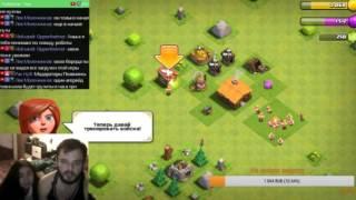 Clash Royale - обсуждаем веселые темы с девченкой   by Boroda Game
