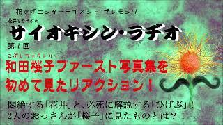 和田桜子ファースト写真集「桜子」の初見リアクションを行いながら、即...