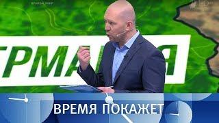 Украина и газ. Время покажет. Выпуск от 04.05.2018
