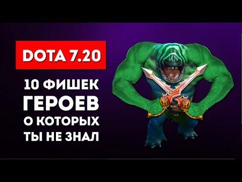 видео: dota 7.20 - 10 Фишек Героев о Которых Ты Не Знал