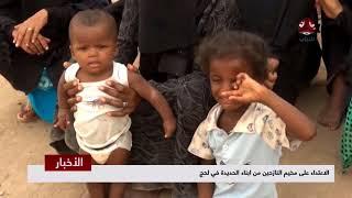 الإعتداء على مخيم النازحين من ابناء الحديدة في لحج  | تقرير يمن شباب