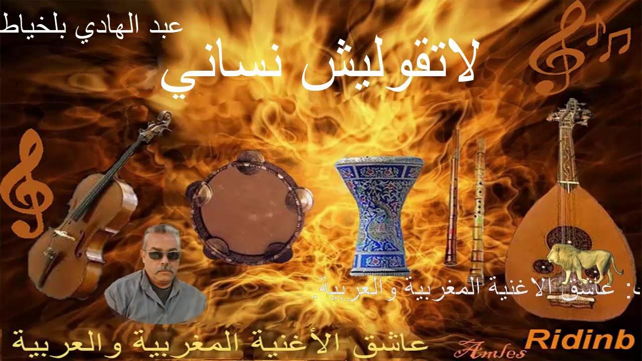 900. Bel5iat La T9oulich Nsani _ عبد الهادي بلخياط لاتقوليش نساني