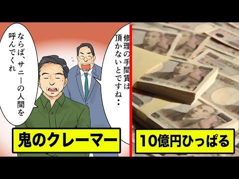 【実話】伝説のクレーマー…企業から10億円とった男。