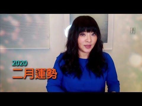 2020/02/03|唐綺陽直播|二月運勢