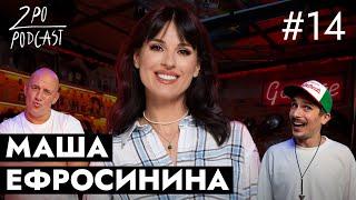 Маша Ефросинина: танцы со звёздами, лишний вес [2POPODCAST #14]