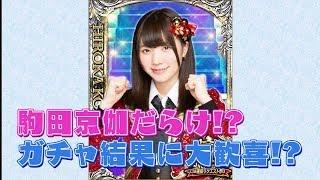 HKT48 栄光のラビリンス http://hkt48isky.jp/