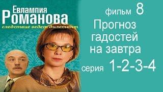 Евлампия Романова  Следствие ведёт дилетант фильм 8 (Прогноз гадостей на завтра 1-2-3-4 серии)