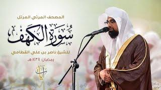 سورة الكهف | المصحف المرئي للشيخ ناصر القطامي من رمضان ١٤٣٨هـ | Surah-AlKahf