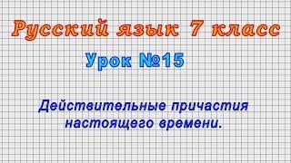 Русский язык 7 класс (Урок№15 - Действительные причастия настоящего времени.)