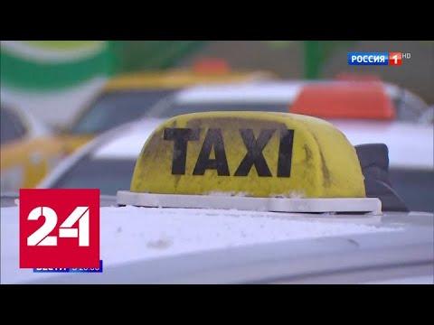 Такси возьмут на контроль: в Москве разработают единую информационную систему - Россия 24