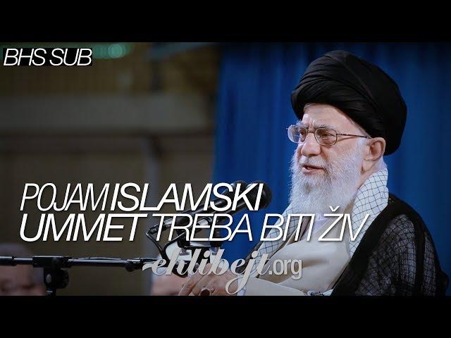 Pojam islamski Ummet treba biti živ (Ajetullah Sejjid Ali Hamenei)