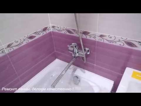 Видео Ремонт туалета комнаты под ключ
