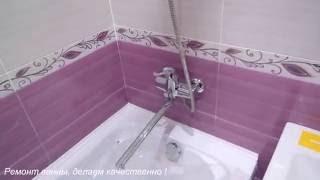 Ремонт ванной комнаты и туалета видео, дизайн ванны комнаты(Ремонт ванной комнаты и туалета видео, ремонт ванной комнаты видео, дизайн ванны комнаты http://remontastra.ru/vannye_komna..., 2016-02-24T14:09:59.000Z)