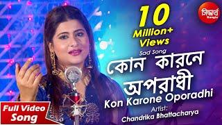 Sona Re O Sona Re -Kon Karone Oporadhi | Sad Bangla Song | Chandrika Bhattacharya | Siddharth Bangla