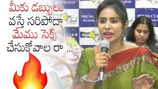 Actress Sri Reddy Fires On Producers Over Casting Couch || Sri Reddy Press Meet | Daily Culture