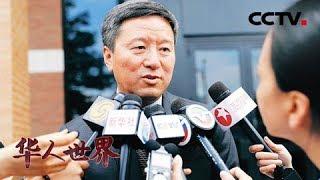 《华人世界》 20190812  CCTV中文国际