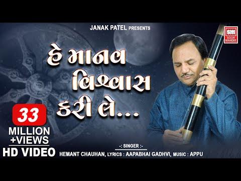 Hey Manav Vishwas Kari Le | Hemant Chauhan | Soormandir