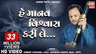 Hey Manav Vishwas Kari Le