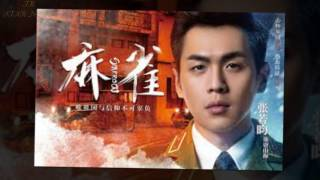Zhang Ruo Yun - Top 9 Best Movies (张若昀)