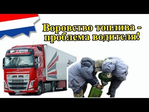 Воровство топлива - бич современного дальнобоя! / №224