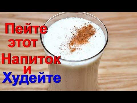 Пейте это перед сном и худейте быстро и легко. Как убрать живот и бока? Похудеть быстро