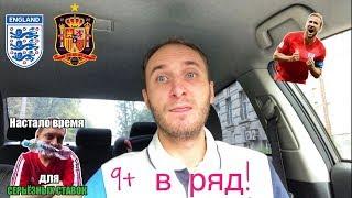 АНГЛИЯ - ИСПАНИЯ ПРОГНОЗ   ЛИГА НАЦИЙ   Ставка на кф. 3