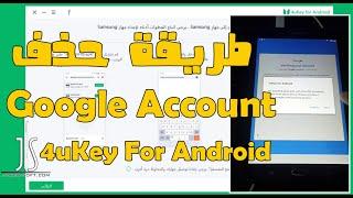 برنامج 4uKey for Android لحذف رمز القفل والباسورد  وحساب جوجل لهواتف سامسونج screenshot 5