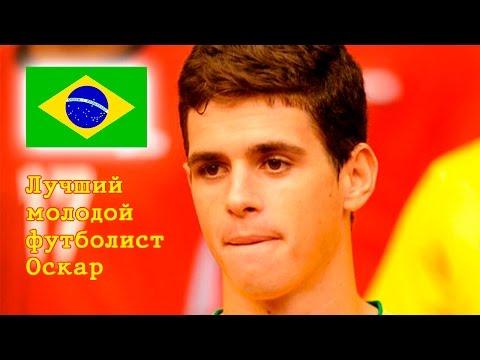 Лучший  молодой футболист Оскар