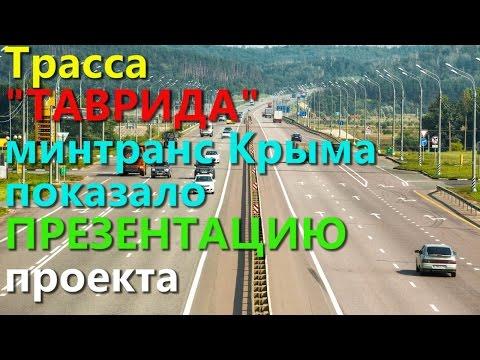 Трасса ТАВРИДА!!! Минтранс Крыма показало ПРЕЗЕНТАЦИЮ проекта!!!