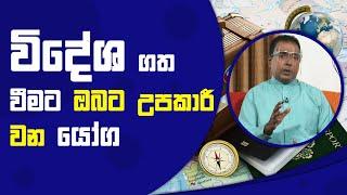 විදේශ ගත වීමට ඔබට උපකාරී වන යෝග | Piyum Vila | 13 - 10 - 2021 | SiyathaTV Thumbnail