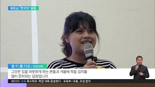 2019.12.11 '한류' 넘어 '취업'까지‥베트남 …