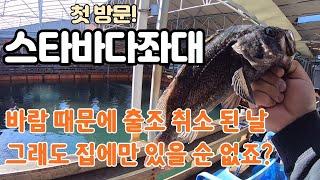 스타바다좌대(제부도_유…