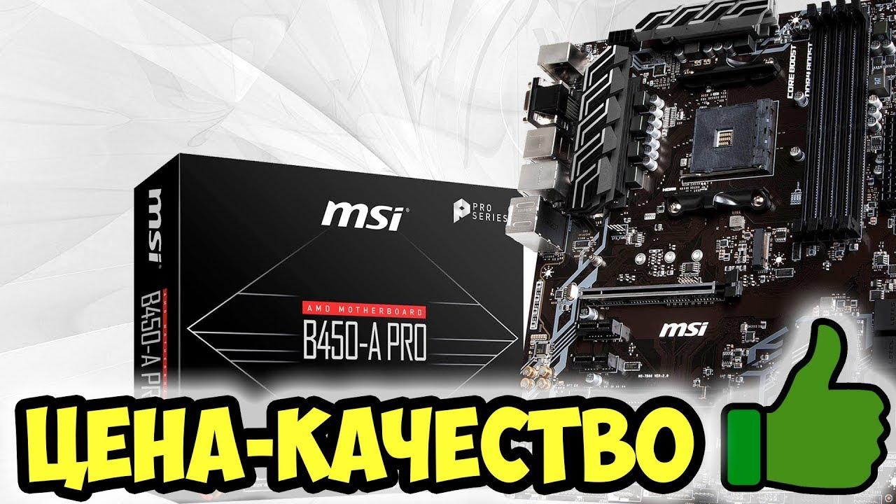 MSI B450-A PRO | Лучшая бюджетная материнская плата на B450 чипсете