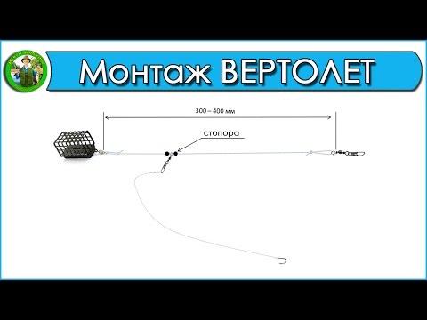 Фидерный монтаж ВЕРТОЛЕТ - Лучшие фидерные оснастки