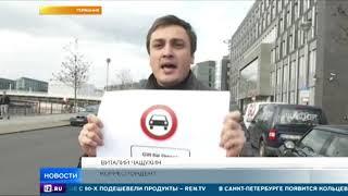 В Германии собираются запретить дизельные автомобили