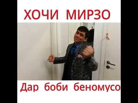 ХОЧИ МИРЗО