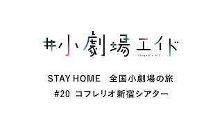 STAY HOME 全国小劇場の旅 #20コフレリオ新宿シアター