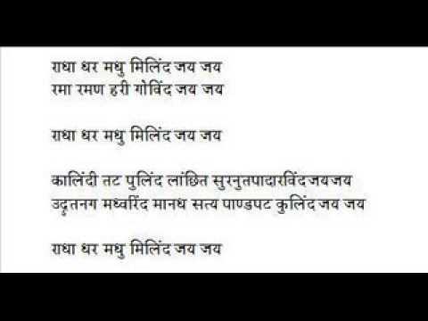 Radhadhar Madhu Milind Jai Jai sung by Mahesh Phadke