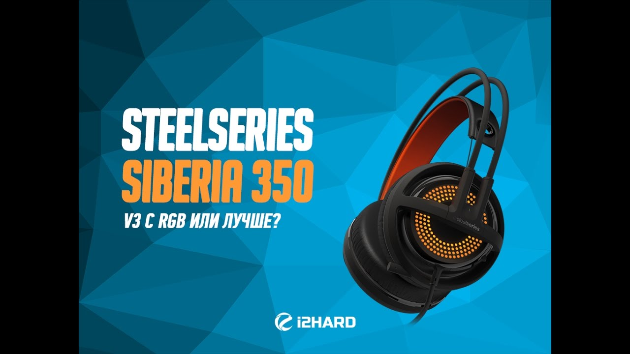 Обзор Steelseries Siberia 350: V3 с RGB или лучше?