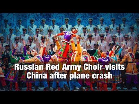 Live: Red Army Choir visits China after plane crash探班亚历山大红旗歌舞团
