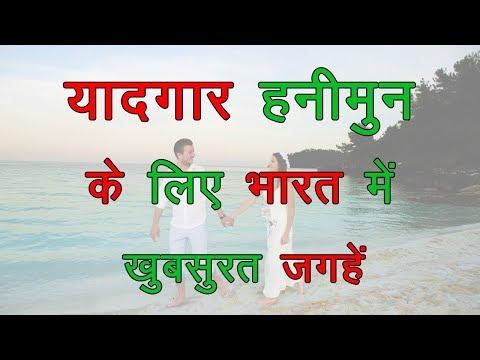 best-honeymoon-destinations-of-india-|-famous-couple-destinations-|-honeymoon-paradise-of-india