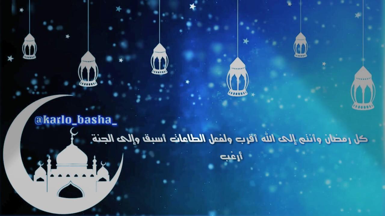 كل عام وانتم بخير بمناسبه شهر رمضان الكريم