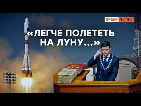 Как Зеленский вернет Крым?